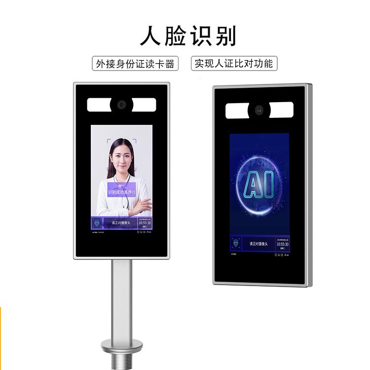 7英寸170度广视角IPS液晶屏 人脸识别考勤门禁