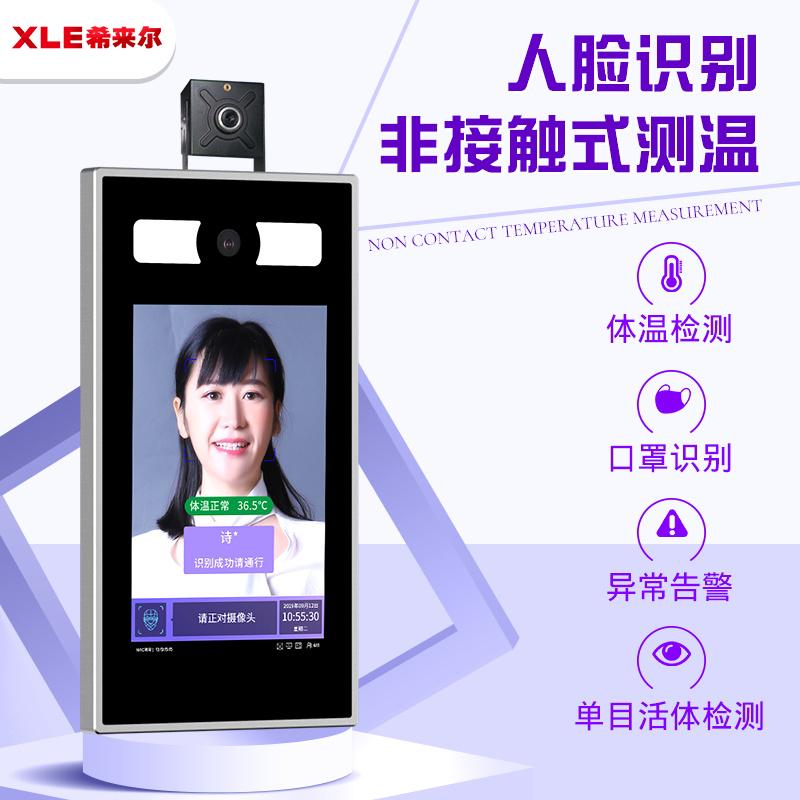 7英寸人脸测温机-XLE-GD100P