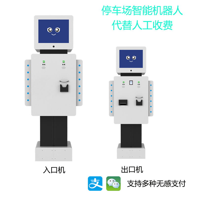 智慧停车机器人 停车管理机器人 停车收费